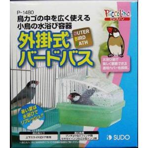 外掛式バードバス/ 鳥 小鳥 用品の関連商品8