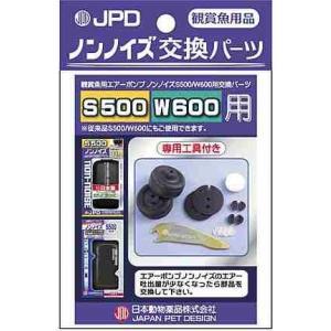 ノンノイズ交換パーツW−600用/観賞魚 用品