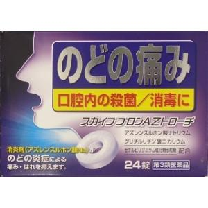 (第3類医薬品)スカイブブロンAZトローチ24錠/ スカイブブロン 風邪薬 トローチ・のど飴(特)