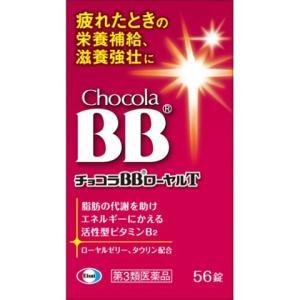 (第3類医薬品)エーザイ チョコラBBローヤルT 56錠/ チョコラBB ビタミン剤
