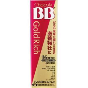エーザイ チョコラBBゴールドリッチ 50ml/ チョコラBB 滋養強壮ドリンク