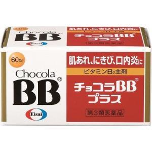 (第3類医薬品)エーザイ チョコラBBプラス 60錠/ チョコラBB ビタミン剤