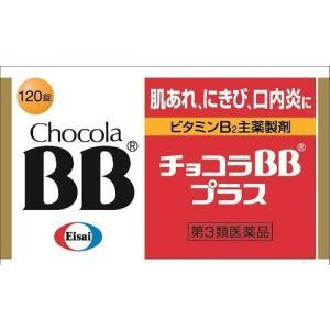 (第3類医薬品)エーザイ チョコラBBプラス 120錠/ チョコラBB ビタミン剤
