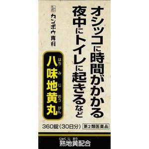 (第2類医薬品)クラシエ 八味地黄丸A 360錠/ 八味地黄丸 漢方