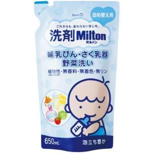 ワンプッシュで十分な泡立ちと洗浄力/ミルトン/哺乳瓶 洗剤