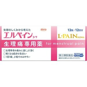 ★(第2類医薬品)興和新薬 エルペイン 12錠/ エルペイン 生理痛専用薬