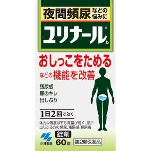(第2類医薬品)小林製薬 ユリナール 60錠/ ユリナール 頻尿