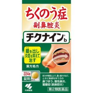 (第2類医薬品) 小林製薬 チクナインb 224錠 /チクナインb 蓄膿症
