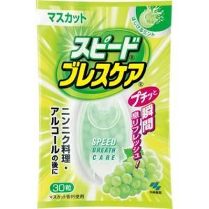 スピードブレスケア マスカット味 30粒 [ス...の関連商品5