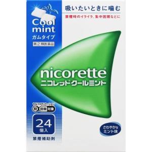 ニコレットクールミント 24個/ニコレット 禁煙 ※別注文での複数購入不可