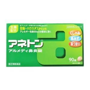 (第2類医薬品)武田薬品 アネトンアルメディ鼻炎錠 90錠/ アネトン 鼻炎薬