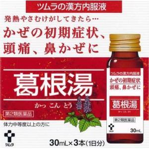 かぜ薬の初期症状、鼻かぜに。服用しやすい液体かぜ薬です。 ※別注文での複数購入不可