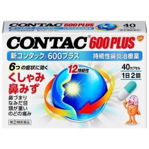 (第2類医薬品)新コンタック600プラス 40P/ コンタック 鼻炎薬 (毎)