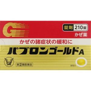 (指定第2類医薬品)大正製薬 パブロンゴールドA錠 210錠/ パブロン 風邪薬 (毎)