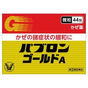 (指定第2類医薬品)大正製薬 パブロンゴールドA微粒 44包/ パブロン 風邪薬 (毎)