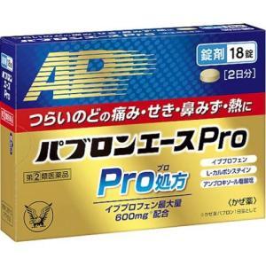 ★【第2類医薬品】大正製薬 パブロンエースPro錠 18錠 [パブロンエース 風邪薬]