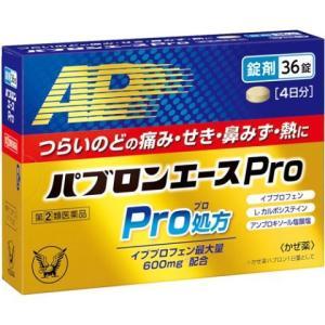 ★【第2類医薬品】大正製薬 パブロンエースPro錠 36錠 [パブロンエース 風邪薬]