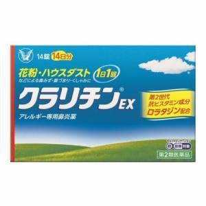 (第1類医薬品) 大正製薬 クラリチンEX 14錠 / クラリチンEX 鼻炎薬
