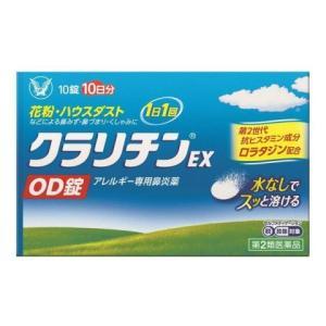 (第1類医薬品) 大正製薬 クラリチンEX OD錠 10錠 / クラリチンEX OD 鼻炎薬