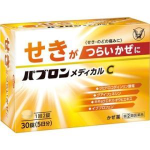★(第2類医薬品)大正製薬 パブロンメディカルC 30錠/ パブロンメディカル 風邪薬