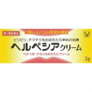 【第1類医薬品】★ヘルペシアクリーム 2g /ヘルペシアクリーム ヘルペス