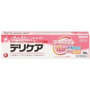 (第3類医薬品)デリケアクリーム35g/ デリケアクリーム 皮膚の薬