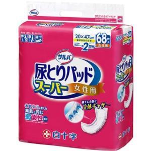 サルバ尿取りパッドスーパー女性用68枚/ サルバ 介護オムツ 大人用紙おむつ 尿とりパッド (毎)