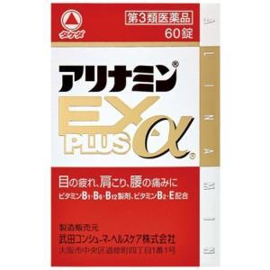 (第3類医薬品)アリナミンEXプラスα 60錠/ アリナミンEX ビタミン剤