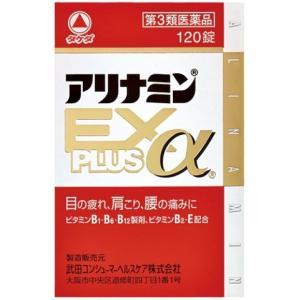 (第3類医薬品)アリナミンEXプラスα 120錠/ アリナミンEX ビタミン剤