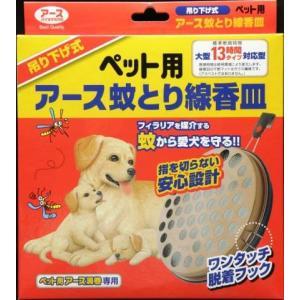 ペット用アース蚊取り線香皿/犬・猫用品 虫よけ