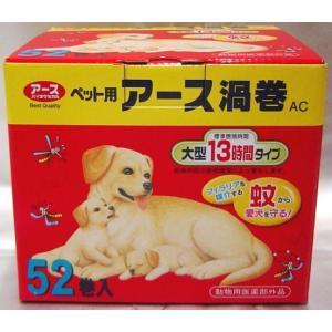 ペット用アース渦巻AC大型13H52巻函/ 犬...の関連商品2