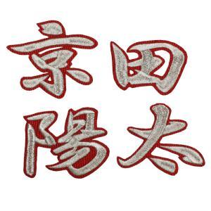 ◆送料無料◆ 注文時は送料が付加されますが、注文確定後、無料に変更させていただきます。  1文字 縦...