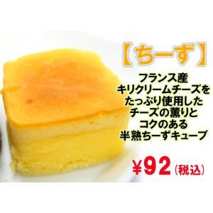 チーズの薫りとコクのある クリームチーズたっぷりの半生ちーずケーキ  一口サイズなので ティータイム...