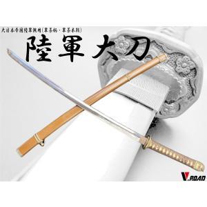 尾形 軍刀 陸軍大刀 軍茶柄・軍茶木鞘 GN-3
