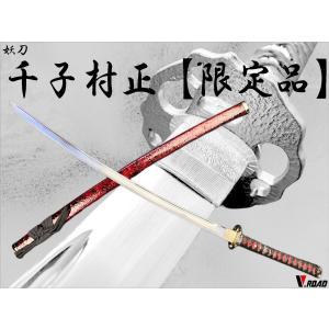 模造刀-美術刀剣-関 千子村正 V.ROAD オリジナル 限定色 下げ緒 黒