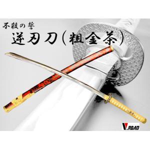 模造刀 逆刃刀 大刀 粗金茶