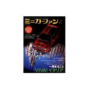 ミニカーファン Vol.10 〜1冊まるごと「VIVA!ITALIA」  (えい出版社)|v-toys