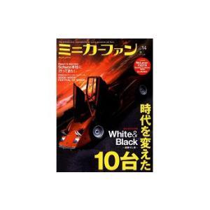 ミニカーファン Vol.14 〜時代を変えた10台 (えい出版社)|v-toys