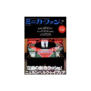 ミニカーファン Vol.16 〜空前の新作ラッシュ! ニュルンベルク・トイフェア (えい出版社)|v-toys