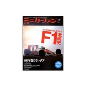 ミニカーファン Vol.18 〜F1激闘史・セナプロ時代から現代まで (えい出版社)|v-toys