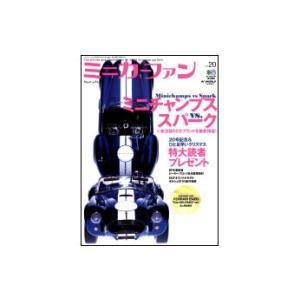 ミニカーファン Vol.20 〜ミニチャンプスVSスパーク (えい出版社)|v-toys