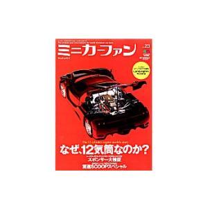 ミニカーファン Vol.23 〜なぜ、12気筒なのか? (えい出版社)|v-toys