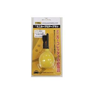 ミニカー ブロアーブラシ (ポストホビーPMP004)|v-toys