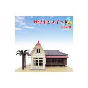 となりのトトロ 「サツキとメイの家 」 (1/150 さんけいMK07-01)|v-toys