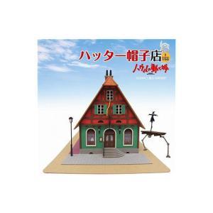 ハウルの動く城  「ハッター帽子店」 (1/150 さんけいMK07-03)|v-toys