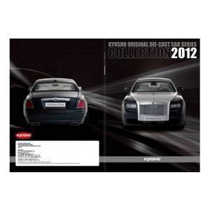 KYOSHO オリジナル 2012年度版 ダイキャストカー カタログ (A4版) (京商KCY2012)|v-toys