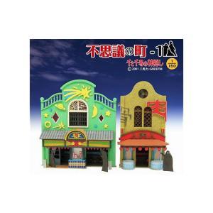 千と千尋の神隠し 「不思議の町-1」 (1/150 さんけいMK07-04)|v-toys