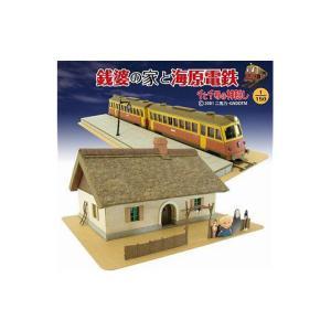 千と千尋の神隠し 「銭婆の家と海原電鉄」 (1/150 さんけいMK07-07)|v-toys