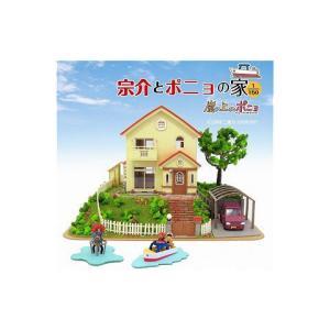 崖の上のポニョ 「宗介とポニョの家」 (1/150 さんけいMK07-08)|v-toys