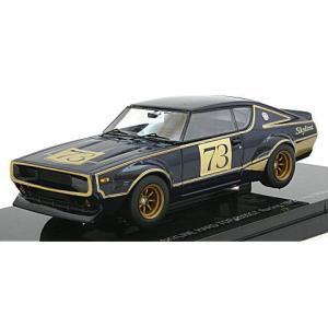 ニッサン スカイライン ハードトップ 2000GT レーシング 1972 東京モーターショー (1/43 エブロ44977) v-toys